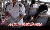 """ขสมก.ยัน 22 เมษายน """"ขึ้นค่าโดยสาร"""" รถเมล์แบ่งปรับ 2 ช่วง"""