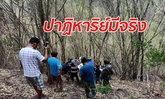 พบแล้ว! ชายหลงป่า 13 วัน รู้สึกเหมือนมีคนติดตาม เอากล้วยป่ามาให้ประทังชีวิต