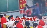 ครูจีนลงโทษโหด ตบ-ถีบ-กระชากผม สองนักเรียนชายกินขนมในห้อง