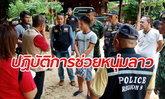 """ตำรวจบุกช่วย """"หนุ่มลาว"""" ร้องสถานทูตให้ช่วย โดนคนไทยกักตัวแลกกับกัญชา"""