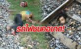 รถไฟชนชายนิรนามคอขาดกระเด็น ดับสยองคารางรถไฟ