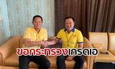 ห้ามกะพริบตา! ประชาธิปัตย์-ภูมิใจไทย ขอเก้าอี้ 6 กระทรวงหลัก ร่วมรัฐบาลพลังประชารัฐ