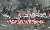 """กต.ออกโรงเตือนคนไทย ระมัดระวังไปเยือน """"จาการ์ตา"""" ในช่วงนี้"""