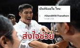 #StandWithThanathorn ชาวเน็ตแสดงพลังอยู่ข้างธนาธร หลังศาลสั่งเบรกเข้าสภา