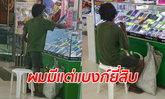 หนุ่มแต่งตัวมอมแมมเข้าร้านมือถือ สาวคนขายเล่ามุมดีๆ อย่าตัดสินคนที่ภายนอก