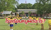 """ครูขอเป็นเสียงให้เด็กๆ วอนทบทวนแนวคิด """"ยุบโรงเรียนเล็ก"""" ทั่วไทย"""