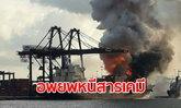 ระทึก! ตู้คอนเทนเนอร์สารเคมีระเบิด เร่งอพยพคนออกจากพื้นที่ท่าเรือแหลมฉบัง