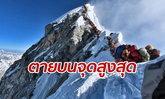 สังเวยชีวิตต่อเนื่อง ยอดเขาเอเวอเรสต์จราจรติดขัด นักปีนเขาดับแล้ว 8 ศพ