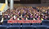 """""""ภูมิธรรม"""" เลขาฯ เพื่อไทย ไม่ติดใจเสียงโหวตประธานสภาหายไป"""