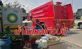 ชาวบ้านร้องน้ำไม่ไหลเกือบปี ต้องรอน้ำจากรถดับเพลิงมาส่ง วอนหน่วยงานเร่งช่วยเหลือ