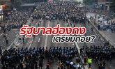 สื่อนอกประโคมข่าว ฮ่องกงจ่อยกธงขาว ระงับกฎหมายส่งผู้ร้ายข้ามแดน