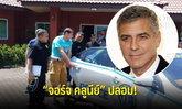 """ตำรวจไทยโชว์จับ """"จอร์จ คลูนีย์"""" ตัวปลอม หนีคดีฉาวตุ๋น 40 ล้าน เสวยสุขที่พัทยา"""