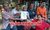 คุณยายวัย 87 ดวงเฮงถูกรางวัลที่ 1 ลูกสาวที่เพิ่งตายไปให้โชครวย 6 ล้าน