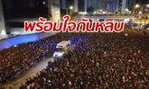 แห่แชร์คลิป ชาวฮ่องกงนับล้านเปิดทางให้รถพยาบาล-ผู้ว่าฯ ขอโทษ