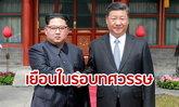 สีจิ้นผิง ถึงเกาหลีเหนือ เตรียมหารือ คิมจองอึน กระชับสัมพันธ์ คาดมีคุยปลดนิวเคลียร์