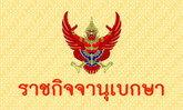 ราชกิจจาฯ เผยแพร่กฎ ก.พ. ให้ข้าราชการพลเรือนอายุ 60 ปีเต็ม รับราชการต่อได้