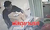 """ตามล่า ชายปริศนาส่งพัสดุยาเสพติดให้ """"สารวัตรแย้"""" ภาพชัดวันเดียวส่ง 6 กล่อง"""
