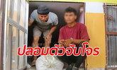 ตำรวจปลอมตัวเป็นชาวนา ซุ่มจับโจรขโมยข้าวเปลือก ยังไม่ทันได้เงิน-หวิดโดนรุมตื้บ