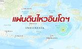 แผ่นดินไหว 7.3 เขย่ากลางทะเลอินโดฯ ชาวเกาะรับรู้ถึงแรงสั่นสะเทือน