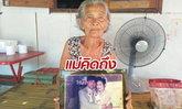 ขอเจอหน้าก่อนหมดลม-ยายวัย 80 ประกาศตามหาลูกสาวที่พลัดพรากกว่า 20 ปี