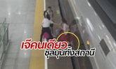 """วุ่นทั้งสถานีเพราะ """"เจ๊"""" คนเดียว สาวจีนฝ่าด่านตรวจ เพราะไม่อยากตกรถไฟ (มีคลิป)"""