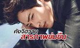 """""""คังจีฮวาน"""" พระเอกเกาหลีชื่อดัง ออกแถลงยอมรับ """"ข่มขืนสาว"""" จริง"""