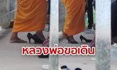 แฟชั่นนิสต้าผ้าเหลือง! ชาวเน็ตแชร์หลวงพ่อสวมส้นสูง ไม่ฟันธงใจรัก หรือแค่ย้ายรองเท้าญาติโยม