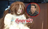 ตะลึง! ตุ๊กตาหน้าผีขยับเอง หรือแค่สร้างกระแส? หลังเจ้าของขนหัวลุก ส่งต่อชาวเยอรมันดูแล