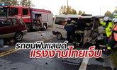 รถตู้ชนประสานงา แรงงานไทยรับจ้างเก็บเบอร์รี่ป่าฟินแลนด์ บาดเจ็บระนาว