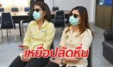 ทนไม่ไหวแล้ว 2 สาวพนักงานเทศบาล ร้องทุกข์ถูกปลัดลวนลาม หนียังไงก็ไม่พ้น