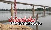 แม่น้ำโขงหนองคาย เพิ่มสูงขึ้นแตะ 1.30 ม. หลังหยุดทดลองเขื่อนลาว