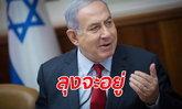 เบนจามิน เนทันยาฮู ครองเก้าอี้นายกฯ อิสราเอล นาน 13 ปี ทำลายสถิติผู้ก่อตั้งประเทศ