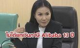 """โฆษกรัฐบาล ปัด ไม่ได้ยกเว้นภาษี """"Alibaba"""" 13 ปี ชี้ถือครองที่ดินลงทุนตามกฎหมาย"""