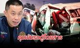 สั่งคุมเข้มรถตู้โดยสาร หลังอุบัติเหตุชน 10 ล้อ เสียชีวิต 11 ราย
