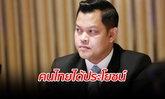 """""""ธนกร"""" อัดเพื่อไทยค้านลูกเดียว ลั่นมาตรการกระตุ้นเศรษฐกิจคนไทยได้ประโยชน์"""