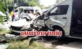 2 พี่น้องขับเก๋งเอายามาให้พ่อ เกิดเสียหลักถูกรถตู้สวนเลนเสยกลางคัน