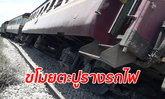 ผู้โดยสารระทึกขวัญ ขบวนรถไฟตกราง 6 ตู้ ที่แท้ตะปูยึดรางโดนถอดหายเกลี้ยง