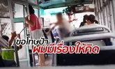 โชเฟอร์รถเมล์สาย 8 ยอมรับผิด ขอโทษเบรกแรง ทำหญิงสูงวัยล้มคว่ำ