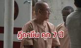 """ศาลฎีกา พิพากษายืน คุก 7 ปี """"ศุภชัย"""" โกงสหกรณ์คลองจั่น"""