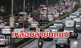 สื่อสหรัฐจวกยับถนนไทย ยิ่งจนยิ่งมีสิทธิ์ตาย ลั่นเหลื่อมล้ำทุกด้าน ไม่เว้นทางเท้า