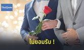 จีนเมินใส่ ไฟแดงแก้กฎหมาย เปิดทางคู่รักเพศเดียวกันได้แต่งงาน