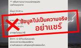 ลือคลื่นความหนาวแผ่ปกคลุมไทย-พายุฤดูร้อนถล่มกรุง กรมอุตุฯ แจงไม่เป็นจริง
