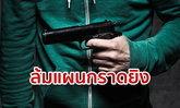 ตำรวจมะกันรวบ 2 วัยรุ่นอายุ 13 เตรียมกราดยิงโรงเรียน โชคดีเพื่อนแอบได้ยินตอนซุบซิบกัน