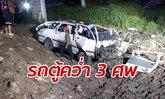 รถตู้คว่ำตลบตกข้างถนนพหลโยธิน ตายคาซาก 3 ศพ เจ็บสาหัส 8