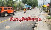 น้ำป่าหลากท่วมเส้นทาง 3 ตำบล จันทบุรี ล่าสุดเริ่มคลี่คลาย