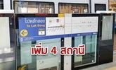 """MRT เตรียมเปิดเพิ่มอีก 4 สถานี """"เพชรเกษม 48-หลักสอง"""" ทดลองนั่งฟรี 21-29 ก.ย."""