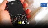 วัยรุ่นจีนเบื่อโลกออนไลน์ ขอตัดขาดอินเตอร์เน็ต-กลับมาใช้ BlackBerry