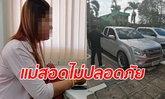 สาวเปิดจีพีเอสตามหารถหาย จากกรุงเทพฯ ไปไกลถึงแม่สอด ตำรวจเตือนให้ออกจากพื้นที่
