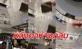 พายุฝนกระหน่ำเมืองนนท์ ฝ้าหลังคาห้างดังพังถล่มสุดระทึก น้ำรั่วไหลเป็นน้ำตก