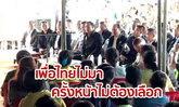 """""""บิ๊กตู่"""" โวยไปอุบลฯ แต่กลับไม่มี ส.ส.เพื่อไทยมาต้อนรับ บอกคราวหน้าอย่าไปเลือก"""